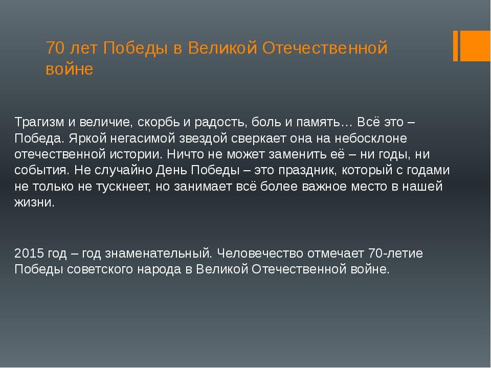 70 лет Победы в Великой Отечественной войне Трагизм и величие, скорбь и радо...