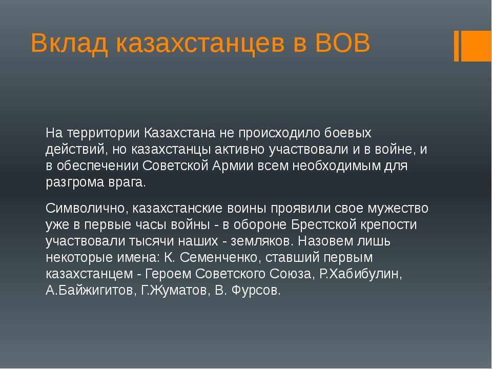 Вклад казахстанцев в ВОВ На территории Казахстана не происходило боевых дейст...