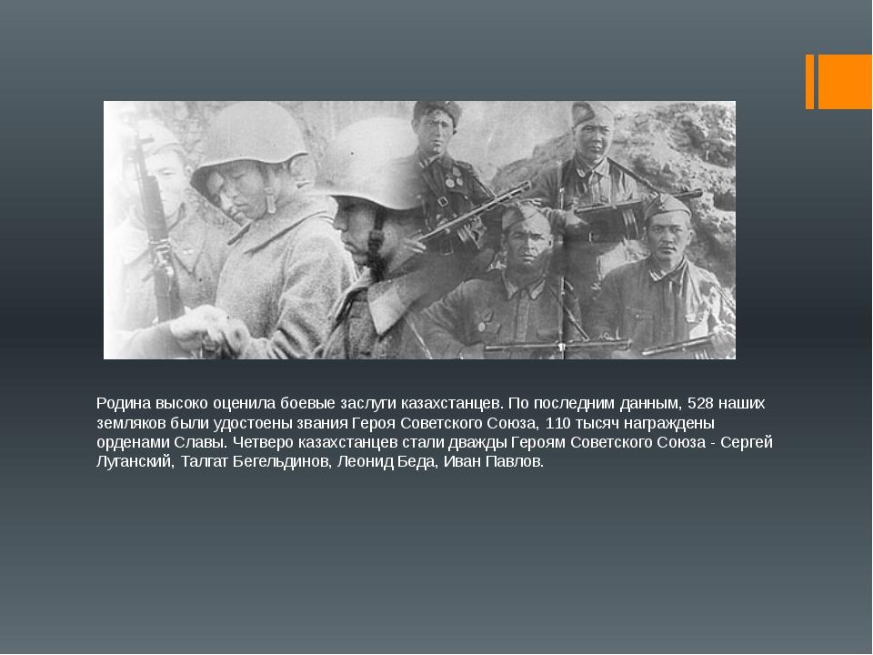 Родина высоко оценила боевые заслуги казахстанцев. По последним данным, 528...