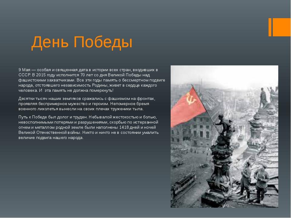 День Победы 9 Мая — особая и священная дата в истории всех стран, входивших в...