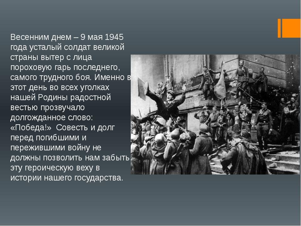 Весенним днем – 9 мая 1945 года усталый солдат великой страны вытер с лица п...