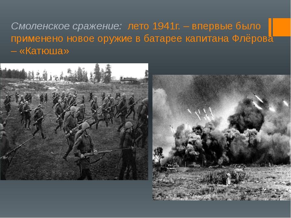 Смоленское сражение: лето 1941г. – впервые было применено новое оружие в бат...