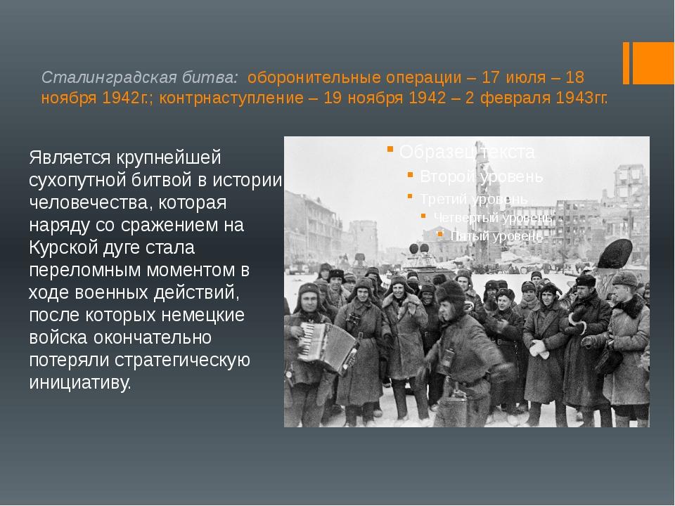 Сталинградская битва: оборонительные операции – 17 июля – 18 ноября 1942г.;...