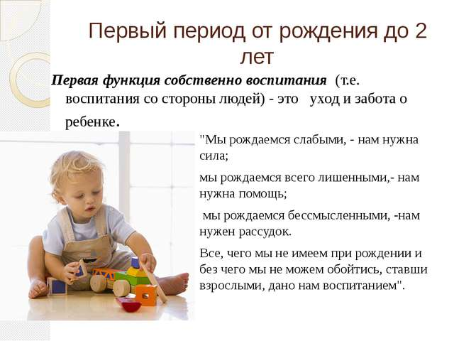 """Первый период от рождения до 2 лет """"Мы рождаемся слабыми, - нам нужна сила; м..."""
