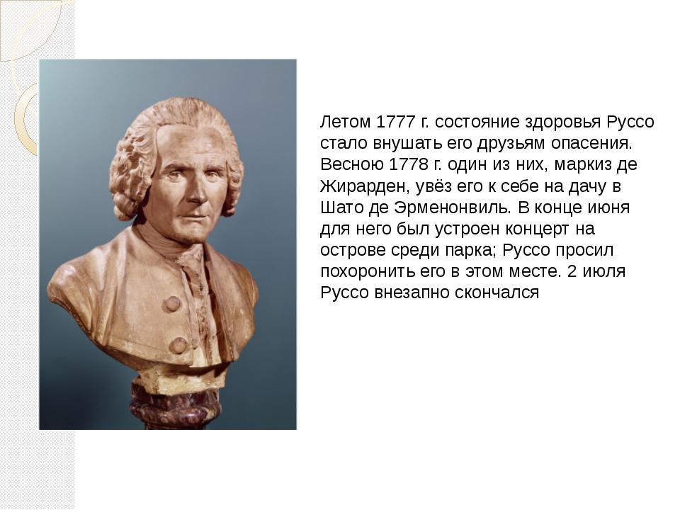Летом 1777 г. состояние здоровья Руссо стало внушать его друзьям опасения. Ве...