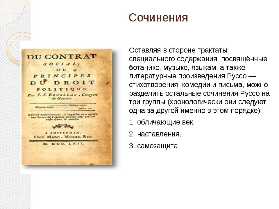 Сочинения Оставляя в стороне трактаты специального содержания, посвящённые бо...