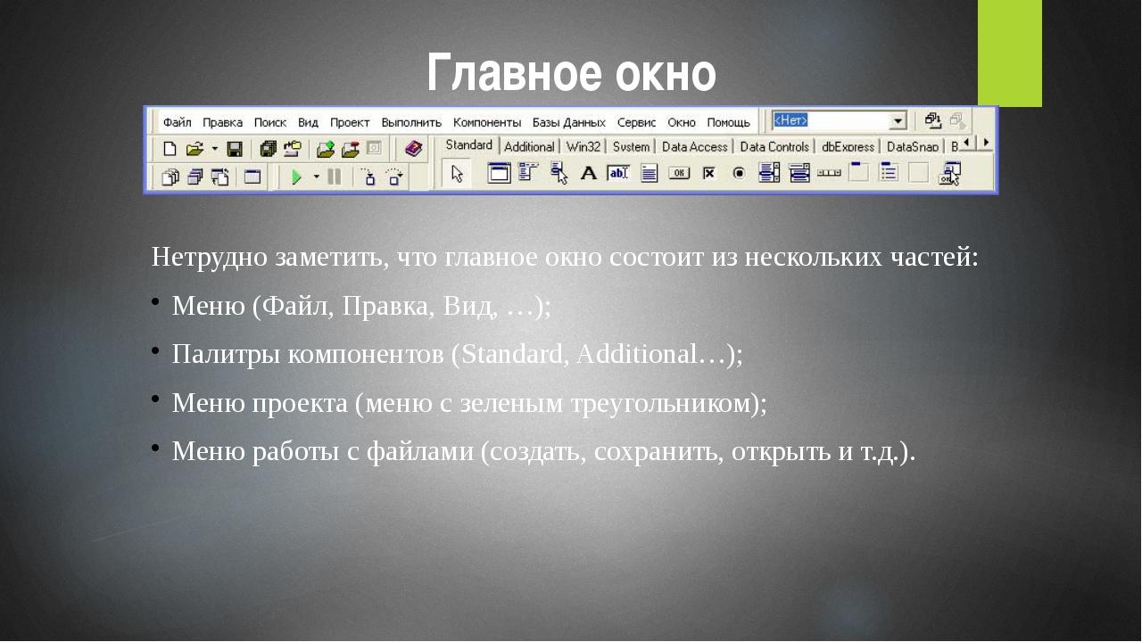 1.Дизайнер Форм (Form Designer) 2.Окно Редактора Исходного Текста (Editor...
