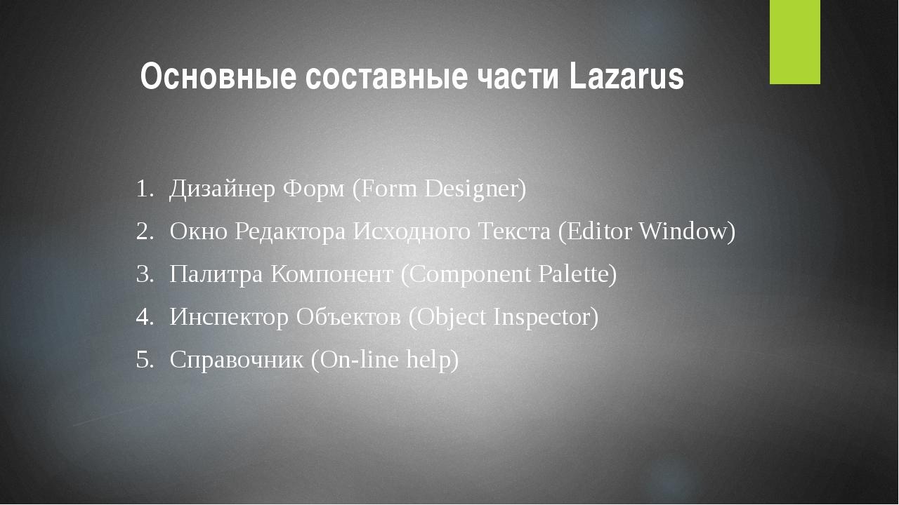 Рис.1: Дизайнер Форм - то место, где Вы создаете визуальный интерфейс програм...