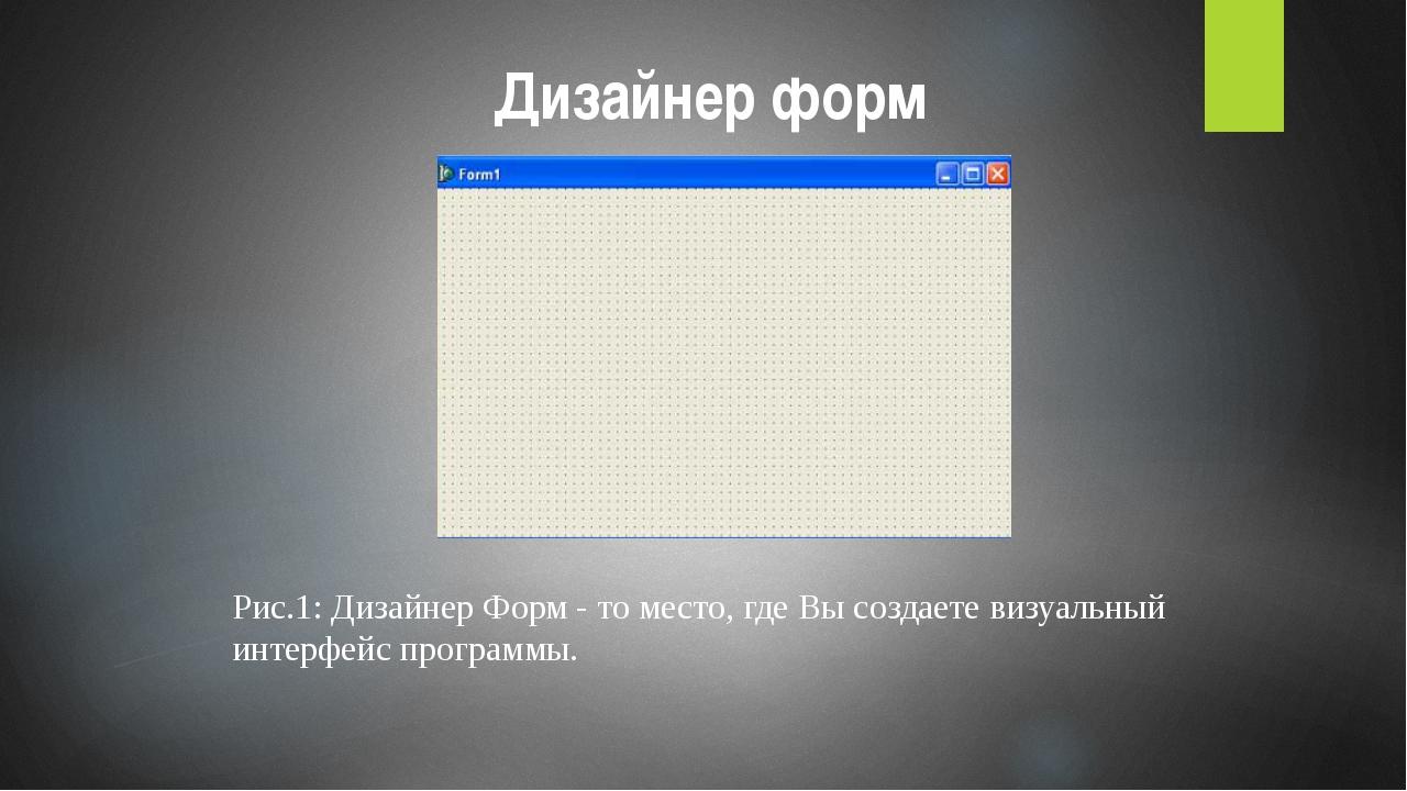 Окно редактора основного текста Рис.2: В окне Редактора Вы создаете логику уп...