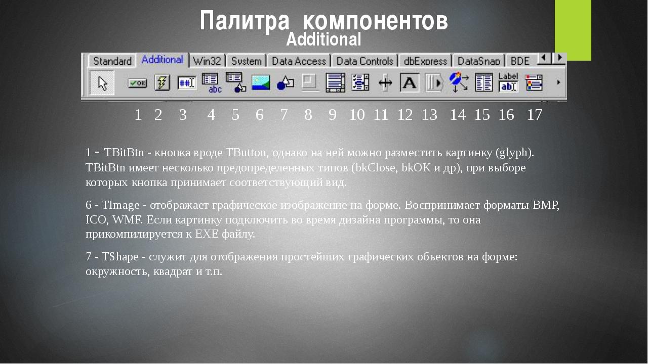 Инспектор объектов Инспектор объектов состоит их двух частей: Свойства (Prope...