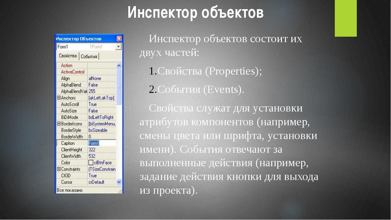 Label1 – служит для вывода текстовой информации («Введите число») Memo1 – слу...