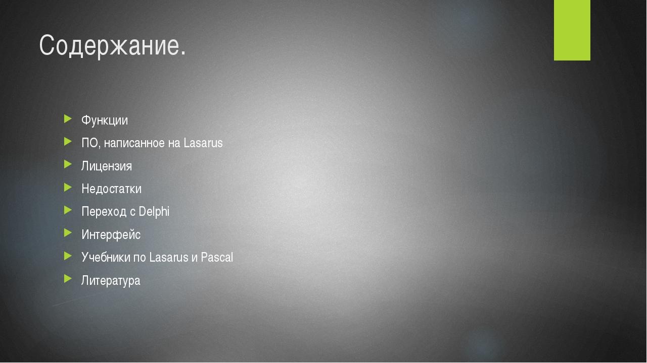 Содержание. Функции ПО, написанное на Lasarus Лицензия Недостатки Переход с D...