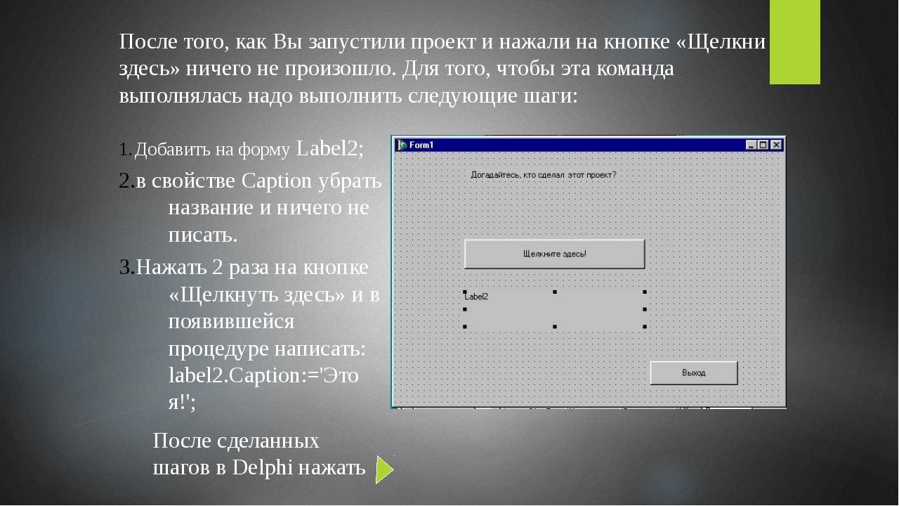 Программа работает, но форма должна выглядеть следующим образом: Т.е., надо п...