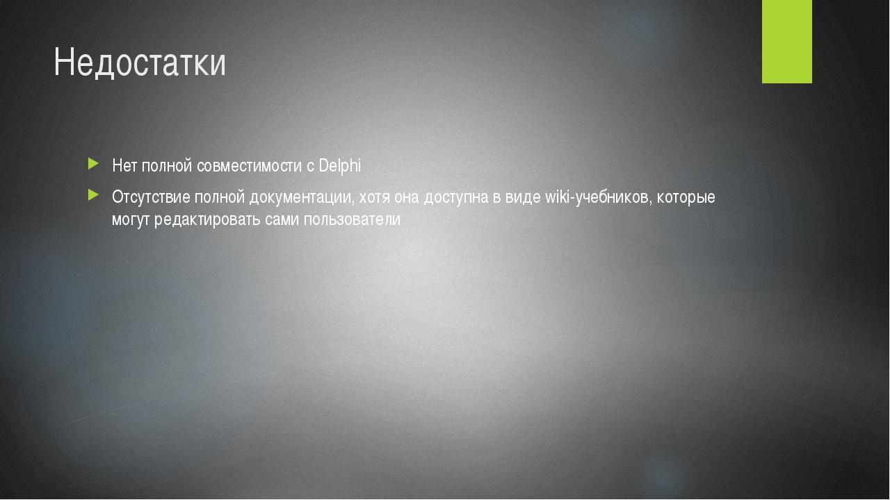 Недостатки Нет полной совместимости сDelphi Отсутствие полной документации,...