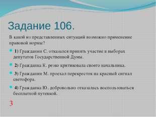 Задание 106. В какой из представленных ситуаций возможно применение правовой