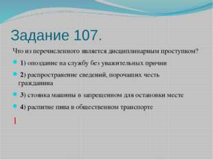 Задание 107. Что из перечисленного является дисциплинарным проступком? 1)о