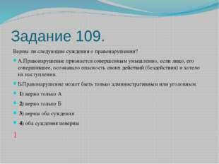 Задание 109. Верны ли следующие суждения о правонарушении? А.Правонарушение п