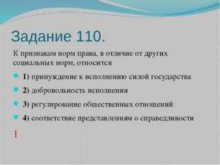 Задание 110. К признакам норм права, в отличие от других социальных норм, отн