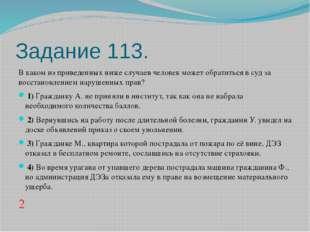 Задание 113. В каком из приведенных ниже случаев человек может обратиться в с