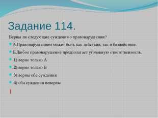 Задание 114. Верны ли следующие суждения о правонарушении? А.Правонарушением