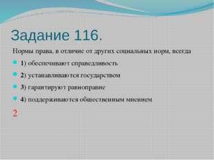 Задание 116. Нормы права, в отличие от других социальных норм, всегда 1)о