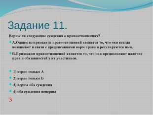 Задание 11. Верны ли следующие суждения о правоотношениях? А.Одним из признак
