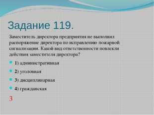 Задание 119. Заместитель директора предприятия не выполнил распоряжение дирек