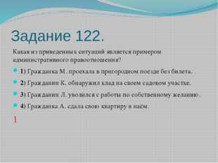 Задание 122. Какая из приведенных ситуаций является примером административног