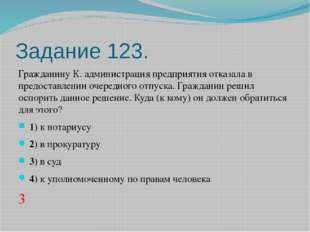 Задание 123. ГражданинуК. администрация предприятия отказала в предоставлени