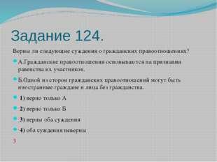 Задание 124. Верны ли следующие суждения о гражданских правоотношениях? А.Гра