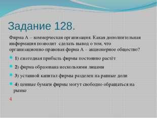 Задание 128. Фирма А– коммерческая организация. Какая дополнительная информа