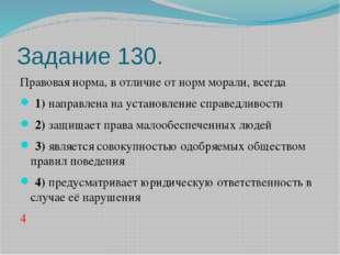 Задание 130. Правовая норма, в отличие от норм морали, всегда 1)направлен