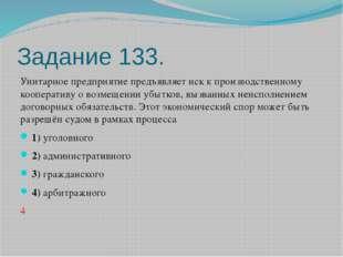Задание 133. Унитарное предприятие предъявляет иск к производственному коопер