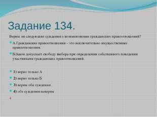 Задание 134. Верны ли следующие суждения о возникновении гражданских правоотн