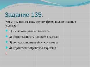 Задание 135. Конституцию от всех других федеральных законов отличает 1)вы