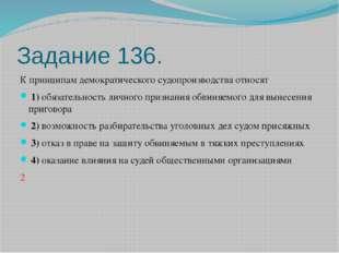 Задание 136. К принципам демократического судопроизводства относят 1)обяз