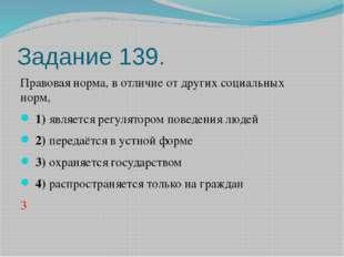 Задание 139. Правовая норма, в отличие от других социальных норм, 1)являе
