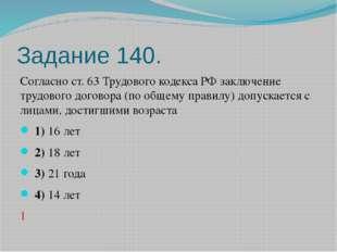 Задание 140. Согласно ст. 63 Трудового кодекса РФ заключение трудового догово