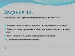 Задание 14. Отличительным признаком правовой нормы является  1)принятие е