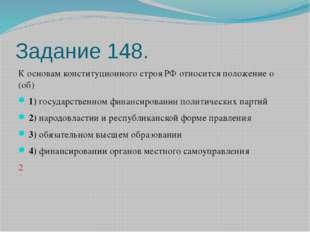 Задание 148. К основам конституционного строя РФ относится положение о (об)