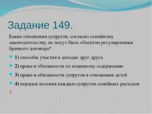 Задание 149. Какие отношения супругов, согласно семейному законодательству, н