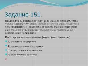 Задание 151. ПредприятиеZ, специализирующееся на оказании мелких бытовых усл