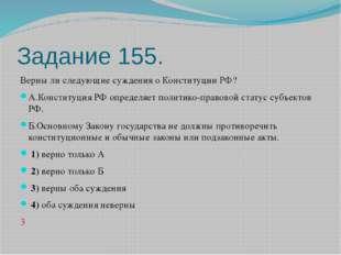 Задание 155. Верны ли следующие суждения о Конституции РФ? А.Конституция РФ о