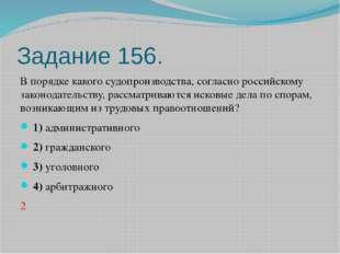 Задание 156. В порядке какого судопроизводства, согласно российскому законода