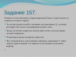 Задание 157. В каком случае наказание за правонарушение будет осуществлено по