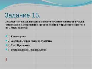 Задание 15. Документом, закрепляющим правовое положение личности, порядок орг