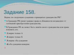 Задание 158. Верны ли следующие суждения о принципах гражданства РФ? А.Гражда