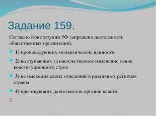 Задание 159. Согласно Конституции РФ запрещена деятельность общественных орга