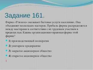 Задание 161. Фирма «Утюжок» оказывает бытовые услуги населению. Она объединяе