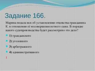 Задание 166. Марина подала иск об установлении отцовства гражданина К. в отно